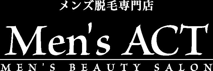 メンズ脱毛専門 Men's ACT